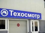 техосмотр/страхование автомобилей на номерах БОлгарии