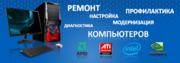 Ремонт компьютеров и ноутбуков в Молдове